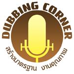 รับงานพากย์ สอนงานพากย์ Logo